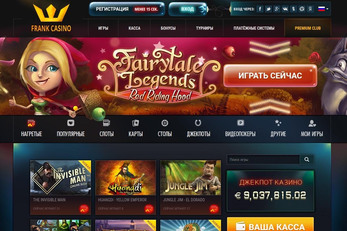 frank casino играть онлайн
