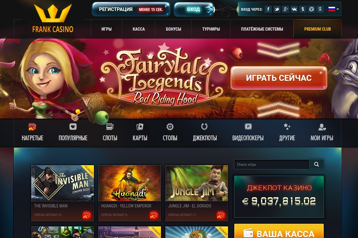 frank casino сайт
