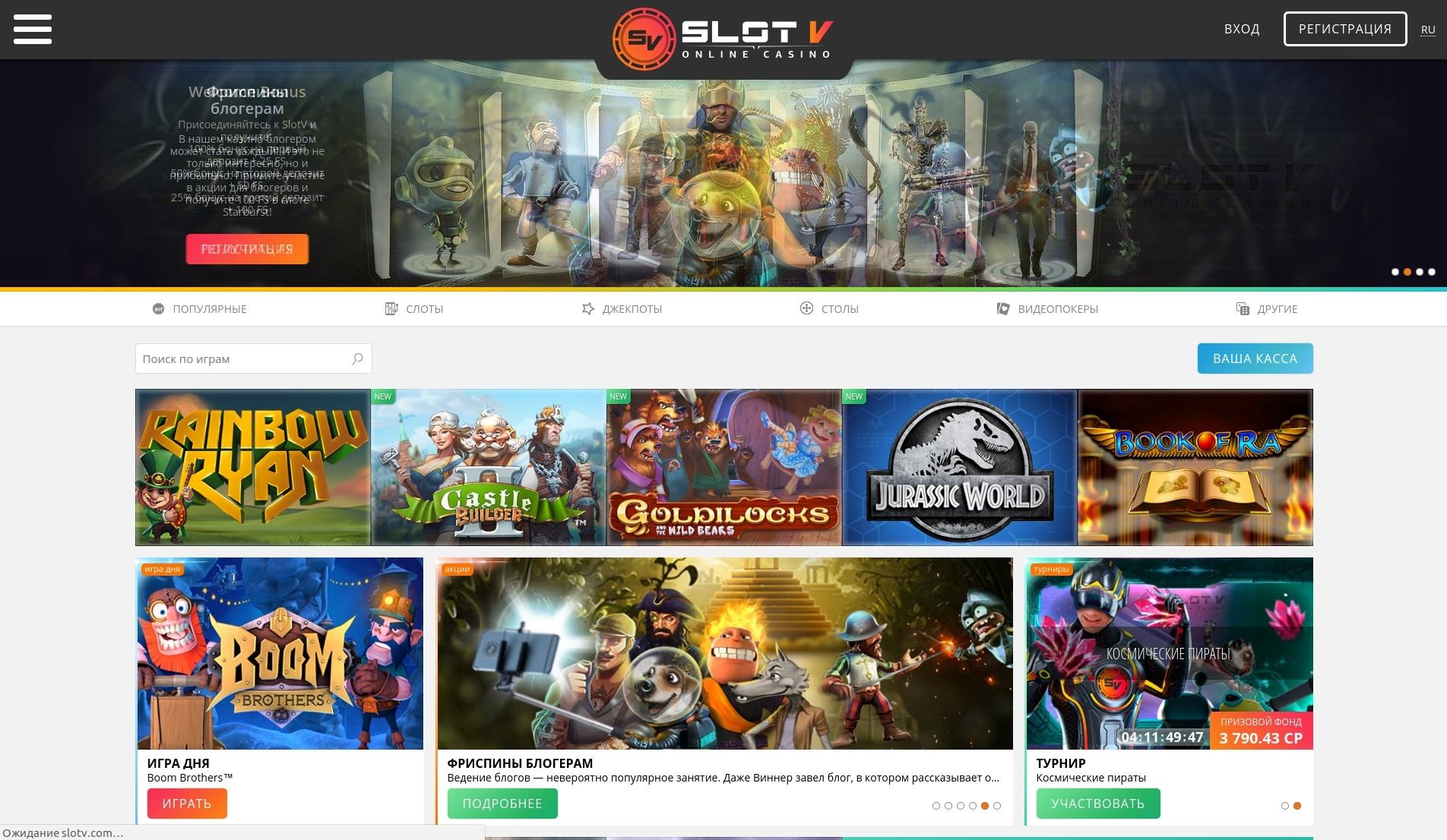 slot v casino официальный сайт вход