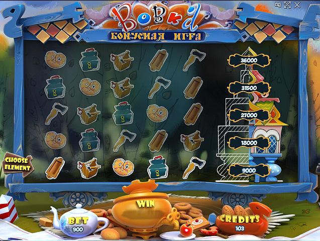 игровой автомат вовка бесплатно