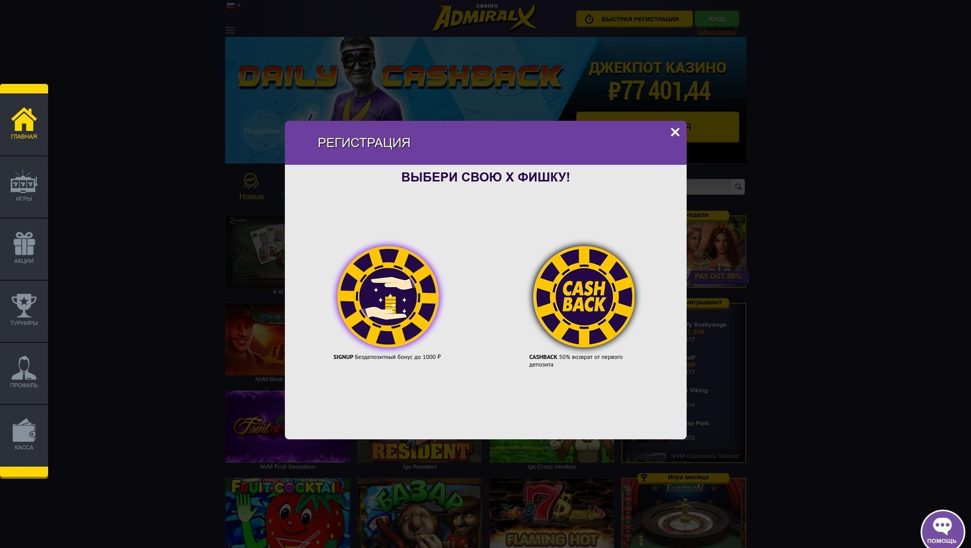 в каких казино есть бездепозитный бонус